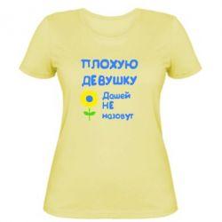 Женская футболка Плохую девушку Дашей не назовут - FatLine