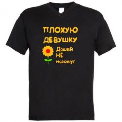 Мужская футболка  с V-образным вырезом Плохую девушку Дашей не назовут