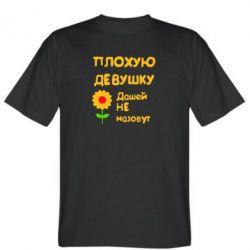 Мужская футболка Плохую девушку Дашей не назовут - FatLine
