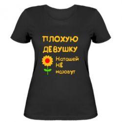 Женская футболка Плохую девушку Наташей не назовут - FatLine