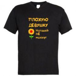 Мужская футболка  с V-образным вырезом Плохую девушку Наташей не назовут - FatLine