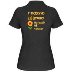 Женская футболка поло Плохую девушку Наташей не назовут - FatLine