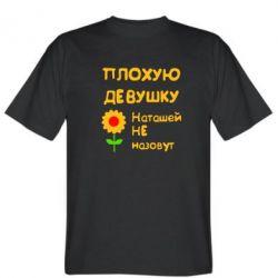 Мужская футболка Плохую девушку Наташей не назовут - FatLine