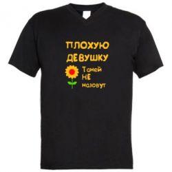 Мужская футболка  с V-образным вырезом Плохую девушку Таней не назовут - FatLine