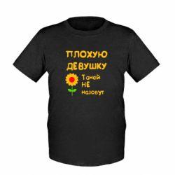 Детская футболка Плохую девушку Таней не назовут