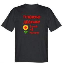 Мужская футболка Плохую девушку Таней не назовут - FatLine