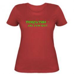 Женская футболка Побратим - два рази брат - FatLine