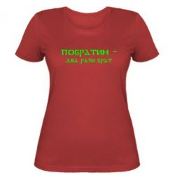 Жіноча футболка Побратим - два рази брат