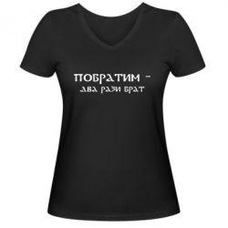 Женская футболка с V-образным вырезом Побратим - два рази брат - FatLine