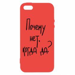 Купить Приколы из Одессы, Чехол для iPhone5/5S/SE Почему нет, когда да, FatLine