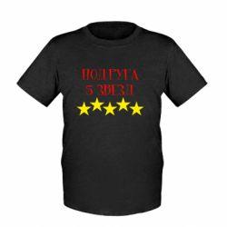 Детская футболка Подруга 5 звезд - FatLine