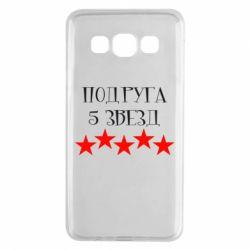 Чехол для Samsung A3 2015 Подруга 5 звезд