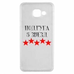 Чехол для Samsung A3 2016 Подруга 5 звезд
