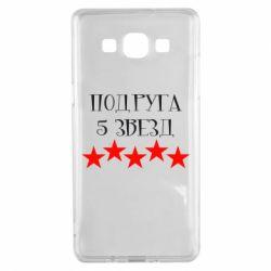 Чехол для Samsung A5 2015 Подруга 5 звезд