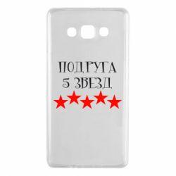 Чехол для Samsung A7 2015 Подруга 5 звезд