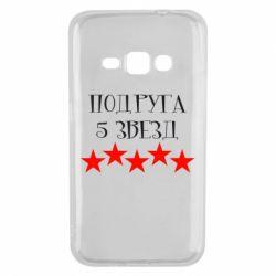 Чехол для Samsung J1 2016 Подруга 5 звезд