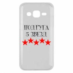 Чехол для Samsung J2 2015 Подруга 5 звезд