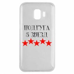 Чехол для Samsung J2 2018 Подруга 5 звезд