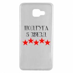 Чехол для Samsung A7 2016 Подруга 5 звезд