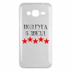 Чехол для Samsung J3 2016 Подруга 5 звезд