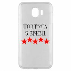 Чехол для Samsung J4 Подруга 5 звезд