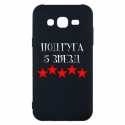 Чехол для Samsung J5 2015 Подруга 5 звезд