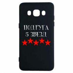 Чехол для Samsung J5 2016 Подруга 5 звезд