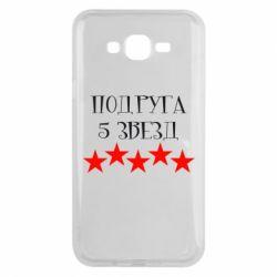 Чехол для Samsung J7 2015 Подруга 5 звезд