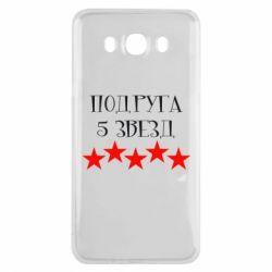 Чехол для Samsung J7 2016 Подруга 5 звезд