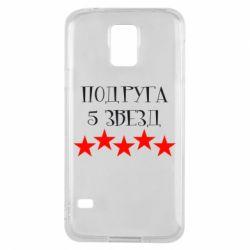 Чехол для Samsung S5 Подруга 5 звезд