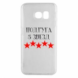 Чехол для Samsung S6 EDGE Подруга 5 звезд