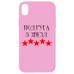 Чехол для iPhone XR Подруга 5 звезд