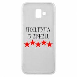 Чехол для Samsung J6 Plus 2018 Подруга 5 звезд