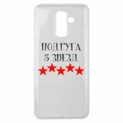 Чехол для Samsung J8 2018 Подруга 5 звезд