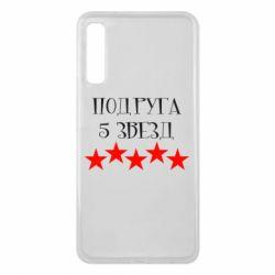 Чехол для Samsung A7 2018 Подруга 5 звезд