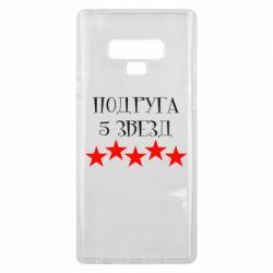 Чехол для Samsung Note 9 Подруга 5 звезд