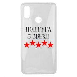 Чехол для Xiaomi Mi Max 3 Подруга 5 звезд
