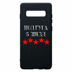 Чехол для Samsung S10+ Подруга 5 звезд
