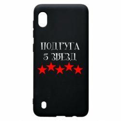 Чехол для Samsung A10 Подруга 5 звезд