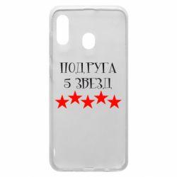 Чехол для Samsung A20 Подруга 5 звезд