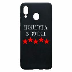 Чехол для Samsung A30 Подруга 5 звезд