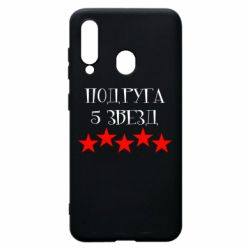 Чехол для Samsung A60 Подруга 5 звезд