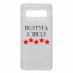 Чехол для Samsung S10 Подруга 5 звезд