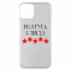 Чехол для iPhone 11 Подруга 5 звезд