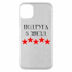 Чехол для iPhone 11 Pro Подруга 5 звезд