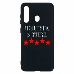 Чехол для Samsung M40 Подруга 5 звезд