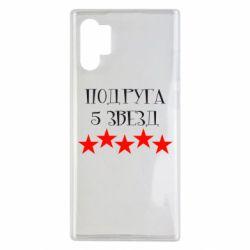 Чехол для Samsung Note 10 Plus Подруга 5 звезд