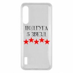 Чохол для Xiaomi Mi A3 Подруга 5 звезд