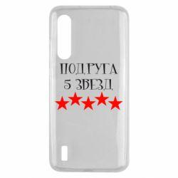 Чехол для Xiaomi Mi9 Lite Подруга 5 звезд