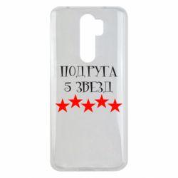 Чохол для Xiaomi Redmi Note 8 Pro Подруга 5 зірок